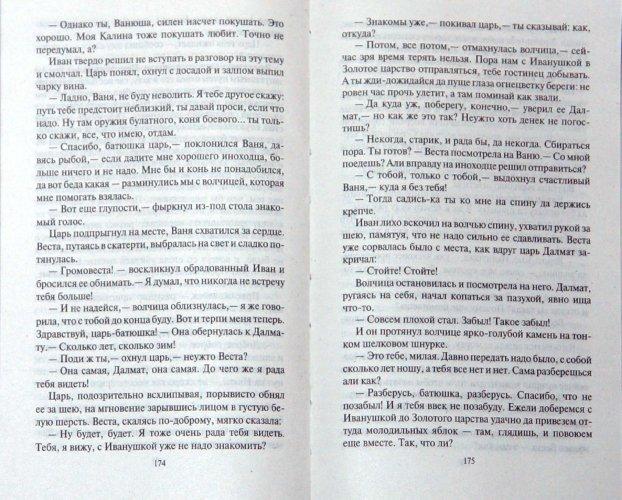 Иллюстрация 1 из 17 для Медное царство - Виктория Князева | Лабиринт - книги. Источник: Лабиринт