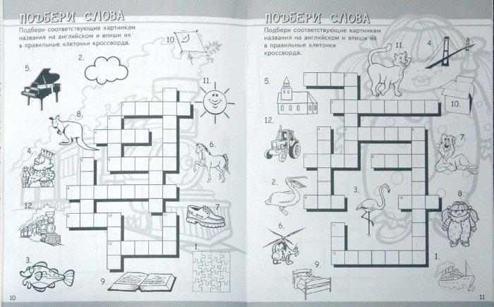 Иллюстрация 1 из 13 для Мои первые английские кроссворды. Розовая | Лабиринт - книги. Источник: Лабиринт