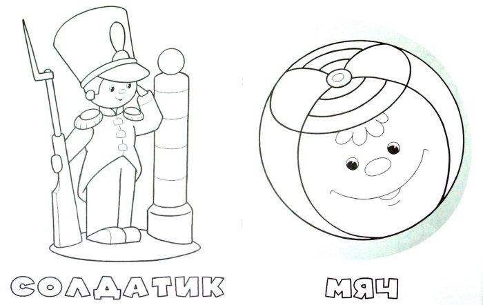 Иллюстрация 1 из 7 для Мои любимые раскраски/Игрушки | Лабиринт - книги. Источник