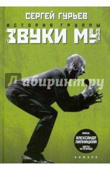 """История группы """"Звуки Му"""""""
