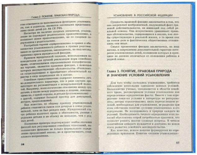 антокольская м.в. семейное право. 2012 Да