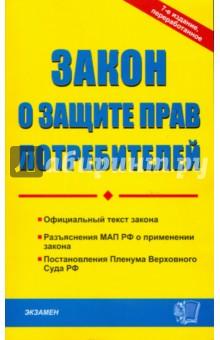 Закон о защите прав потребителей. 7-е изд., исправ. и доп
