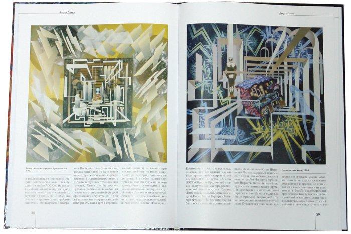 Иллюстрация 1 из 13 для Август Ланин - Данила Ланин | Лабиринт - книги. Источник: Лабиринт