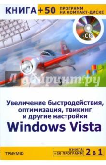 Увеличение быстродействия, оптимизация, твикинг и другие настройки Windows Vista (+CD)Операционные системы и утилиты для ПК<br>Вашему вниманию предлагается уникальное издание - книга + 50 программ для настройки операционной системы Windows Vista на компакт-диске. <br>Каждую из этих программ вы можете установить и испытать в деле, а из книги узнать, как самостоятельно настраивать систему Windows Vista нестандартными, но весьма эффективными и тонкими методами. Вы заставите компьютер работать быстрее и надежнее, а системе Windows Vista сумеете придать такой внешний вид, что ваше общение с компьютером превратится в нескончаемый праздник. Все будет настроено согласно вашим вкусам и привычкам. <br>В случае же возникновения проблем в работе вашего компьютера вы сможете восстанавливать работу системы с помощью простых и эффективных средств. Часть программ, записанных на прилагаемом диске, предназначена как раз для таких случаев.<br>