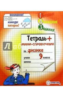 Тетрадь + мини-справочник по Физике для 9 класса. 48 листов клетка