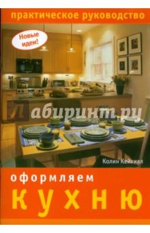 Оформляем кухню