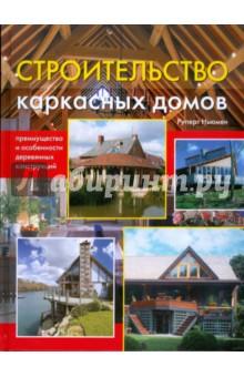 Строительство каркасных домов. Преимущества и особенности деревянных конструкций
