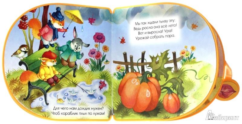 Иллюстрация 1 из 14 для С вырубкой, с застежкой. Осень - Марина Дружинина | Лабиринт - книги. Источник: Лабиринт