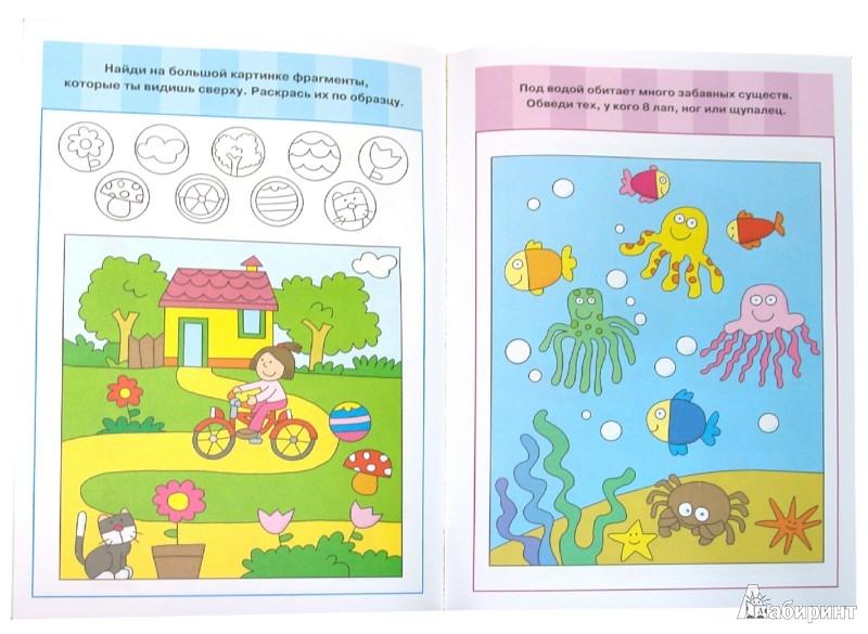 Иллюстрация 1 из 13 для Головоломки и задания. 5-6 лет | Лабиринт - книги. Источник: Лабиринт