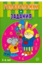 Головоломки и задания/5-6 лет