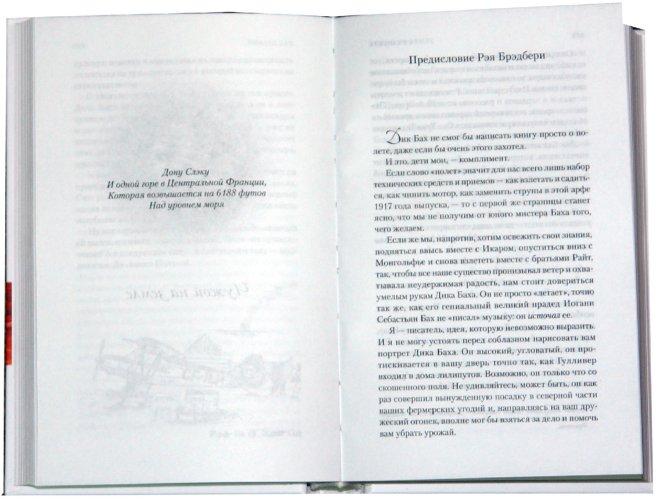 Иллюстрация 1 из 3 для Биплан; Дар крыльев; Чужой на земле; Ничто не случайно - Ричард Бах   Лабиринт - книги. Источник: Лабиринт