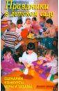 Лещинская В. В. Праздники в детском саду