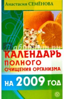 Семенова Анастасия Николаевна Календарь полного очищения организма на 2009 год