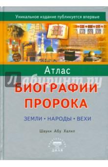 Атлас биографии Пророка: Земли, народы, вех