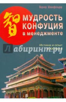 Мудрость Конфуция в менеджменте. Истина и опыт в XXI векеМенеджмент. Управление предприятием<br>В современном экономически нестабильном мире особое значение приобретают такие основополагающие понятия, как управление, шкала ценностей и предпринимательская культура. Конфуций сформулировал много истин, которые можно использовать и в профессиональной деятельности, особенно, если это деятельность руководителя предприятия. Истины Конфуция представляют собой непреходящие человеческие ценности. Многие успешные руководители сегодня считают, что достигли высоких результатов благодаря принципам Учителя.<br>Книга адресована руководителям, менеджерам, предпринимателям и всем, кто хочет добиться успеха и в то же время сохранить и укрепить хорошие отношения с окружающими людьми.<br>