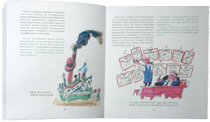 заказать ИСО 14001 система экологического менеджмента 2007 в Краснодаре