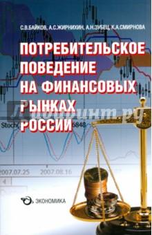 Потребительское поведение на финансовых рынках РоссииМаркетинг<br>Рассмотрена важнейшая составляющая современного маркетинга - поведение потребителей на российском финансовом рынке. Особое внимание уделено: рискам и их влиянию на потребность в страховании; оценке страхового бизнеса потребителями; брендам страховых компаний; намерениям потребителей пользоваться страховыми услугами и оценке затрат страхователей; финансовому поведению россиян, а также особенностям поведения на некоторых финансовых рынках.<br>Для студентов и преподавателей экономических вузов, маркетологов, руководителей страховых компаний и предприятий всех форм собственности, специалистов по социально-экономическим проблемам в современной России.<br>