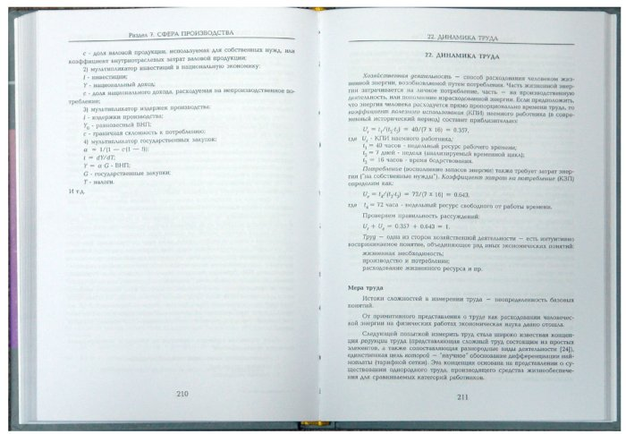 Иллюстрация 1 из 11 для Фундаментальная экономия. Динамика - Александр Вугальтер | Лабиринт - книги. Источник: Лабиринт