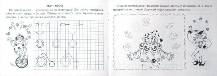 Иллюстрация 1 из 16 для Развиваем мелкую моторику для детей 6-7 лет - Ольга Сахарова | Лабиринт - книги. Источник: Лабиринт
