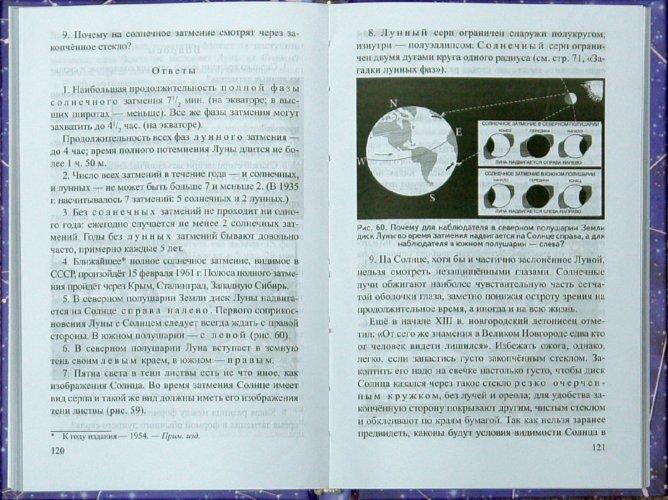 Иллюстрация 1 из 18 для Занимательная астрономия - Яков Перельман | Лабиринт - книги. Источник: Лабиринт