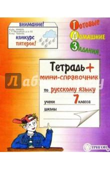 Тетрадь + мини-справочник по Русскому языку для 7 класса. 18 листов линейка