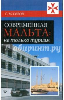 Современная Мальта. Не только туризм