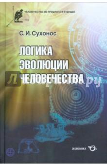 Логика эволюции человечестваОтечественная философия<br>Вся история человечества - лишь этногенез плода космического Разума в утробе Земли…<br>В основе этого этногенеза прослеживается ясный алгоритм - от первобытного 0-мерного мифологического сознания, через 1-мерное в Древнем Египте к 2-мерному плоскостному в Античности и Средневековье, а затем к 3-мерному объемному восприятию пространства в эпоху Возрождения.<br>Логично предположить, что на смену грядет 4-мерная парадигма, благодаря познанию которой человеку со временем откроются фантастические возможности.<br>В книге дается четкое обоснование того, что мы стоим буквально на пороге этого величайшего открытия. Прогноз опирается на идеи В. И. Вернадского и К. Э Циолковского, основан на системном анализе развития цивилизаций и богато проиллюстрирован.<br>