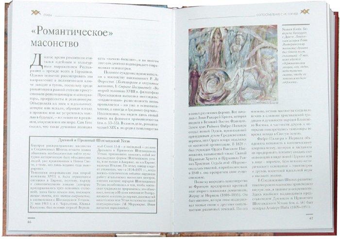 Иллюстрация 1 из 4 для Масонство: тайная власть избранных | Лабиринт - книги. Источник: Лабиринт