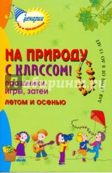 Сценарии праздников наш любимый детский сад
