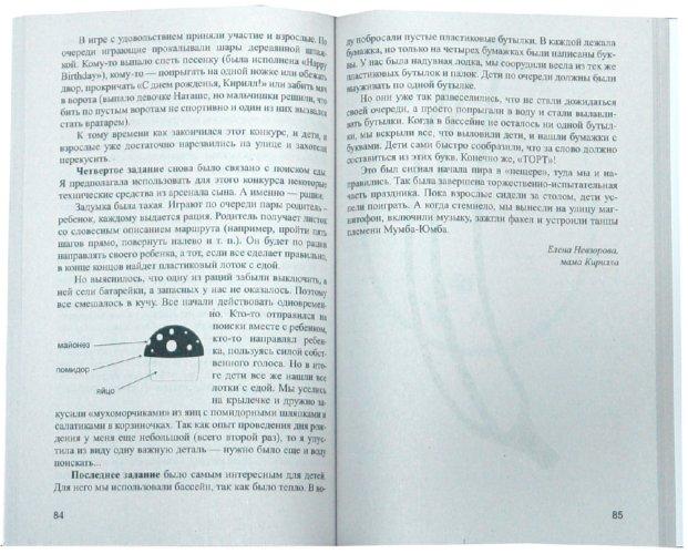 Иллюстрация 1 из 3 для Сценарии дней рождения для детей. Солнечный сборник - Татьяна Евтюкова | Лабиринт - книги. Источник: Лабиринт