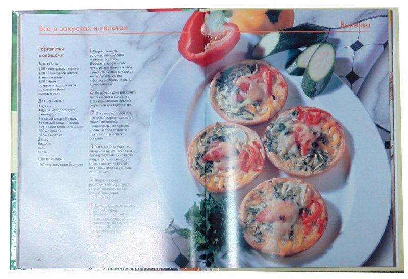 Иллюстрация 1 из 27 для Все о закусках и салатах | Лабиринт - книги. Источник: Лабиринт