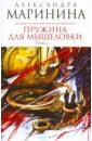 Маринина Александра Борисовна. Пружина для мышеловки. Роман в 2-х томах. Том 1 (мяг)