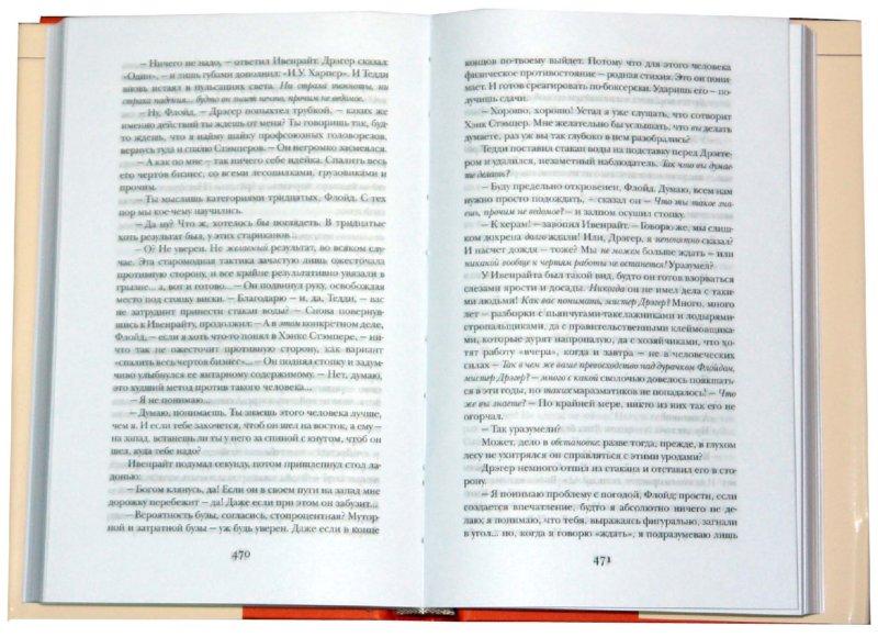 Иллюстрация 1 из 19 для Порою блажь великая - Кен Кизи   Лабиринт - книги. Источник: Лабиринт