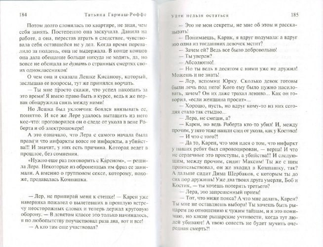 Иллюстрация 1 из 5 для Уйти нельзя остаться (мяг) - Татьяна Гармаш-Роффе   Лабиринт - книги. Источник: Лабиринт