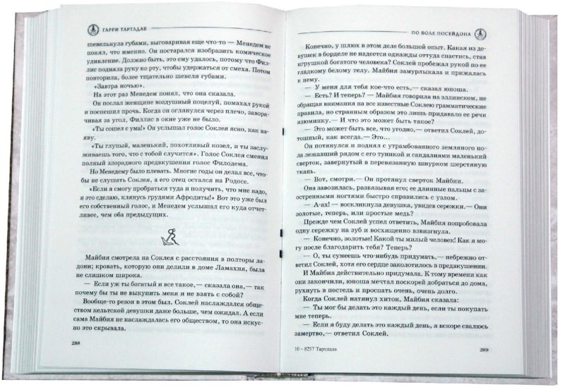 Иллюстрация 1 из 3 для По воле Посейдона. Морские приключения в Древнем мире - Гарри Тартлдав | Лабиринт - книги. Источник: Лабиринт