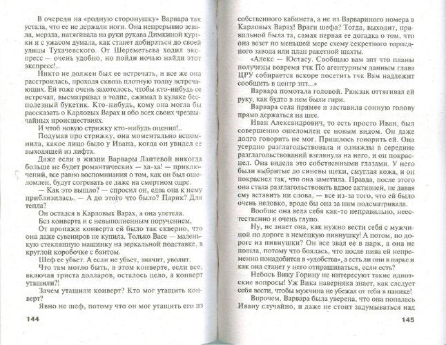 Иллюстрация 1 из 7 для Подруга особого назначения - Татьяна Устинова | Лабиринт - книги. Источник: Лабиринт