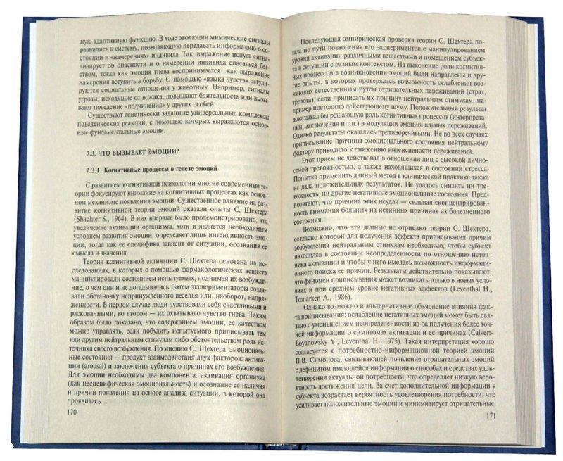 Иллюстрация 1 из 33 для Психофизиология - Нина Данилова | Лабиринт - книги. Источник: Лабиринт