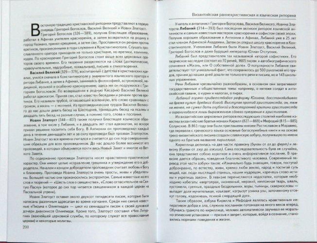 Иллюстрация 1 из 4 для Введение в мировую журналистику. От Античности до конца XVIII века - Григорий Прутцков | Лабиринт - книги. Источник: Лабиринт