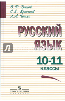 Гдз греков крючков чешко 10-11 | peatix.