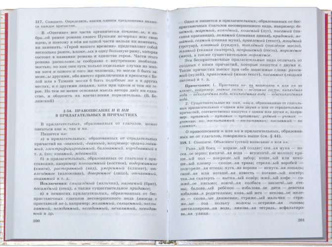Скачать учебник по русскому 10 класс греков крючков