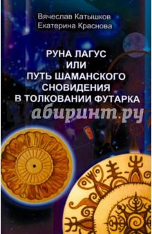 Руна Лагус или путь шаманского сновидения в толковании футарка