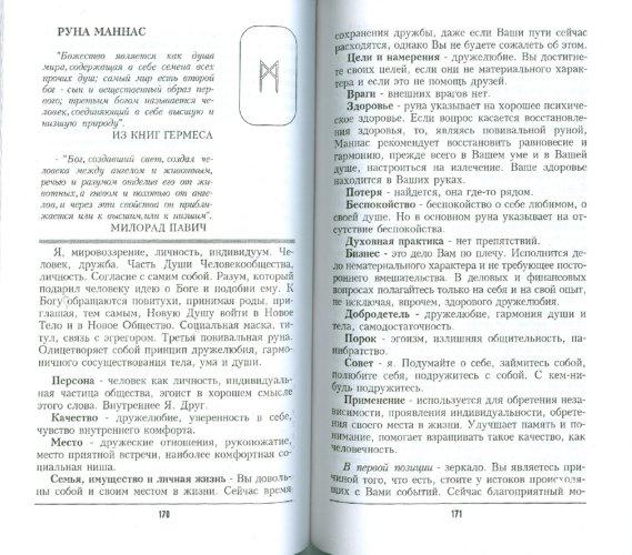 Иллюстрация 1 из 9 для Руна Лагус или путь шаманского сновидения в толковании футарка - Катышков, Краснова | Лабиринт - книги. Источник: Лабиринт
