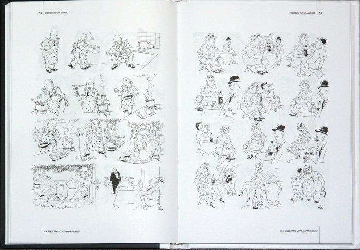 Иллюстрация 1 из 25 для Избранное: рисунки - Херлуф Бидструп   Лабиринт - книги. Источник: Лабиринт