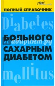 Довгаль Сергей Полный справочник больного сахарным диабетом