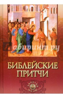 Библейские притчи