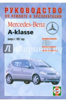 Руководство по ремонту и эксплуатации Mercedes-Benz A-класса с 1997 г. выпуска бензин/дизель