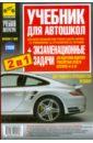 Учебник с экзаменационными задачами для подготовки водителей транспортных средств категории А и В