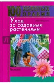 Баринова Мария Альбертовна 100 золотых правил. Уход за садовыми растениями