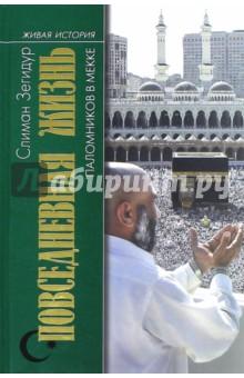 Зегидур Слиман Повседневная жизнь паломников в Мекке
