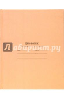 Дневник 5-11 классы (2990)